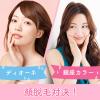 【顔脱毛対決】ディオーネ vs 銀座カラー