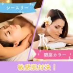 【全身脱毛ラグジュアリー対決】シースリー vs 銀座カラー