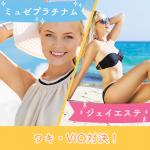 【ワキ・VIO対決】ミュゼプラチナム vs ジェイエステ