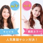 【頂上対決!!人気筆頭No1・No2】キレイモ vs 銀座カラー
