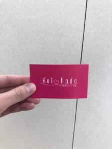 恋肌会員カード